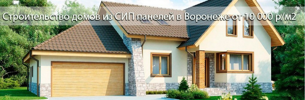 Строительство домов из СИП панелей в Воронеже. Сип дома от 10 000 руб за м2!